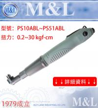Brushless Electric Screwdriver-Angle type